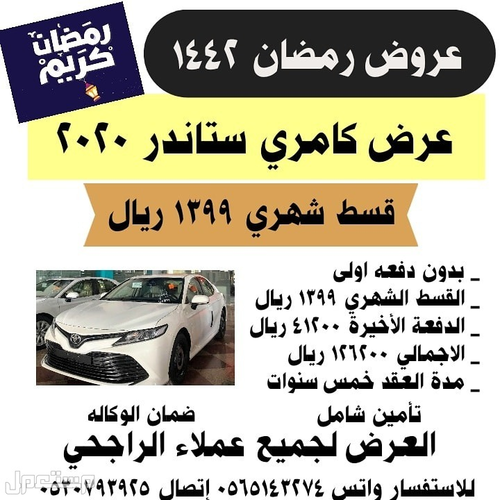 عروض رمضان علي جميع السيارات عرض كامري طيس