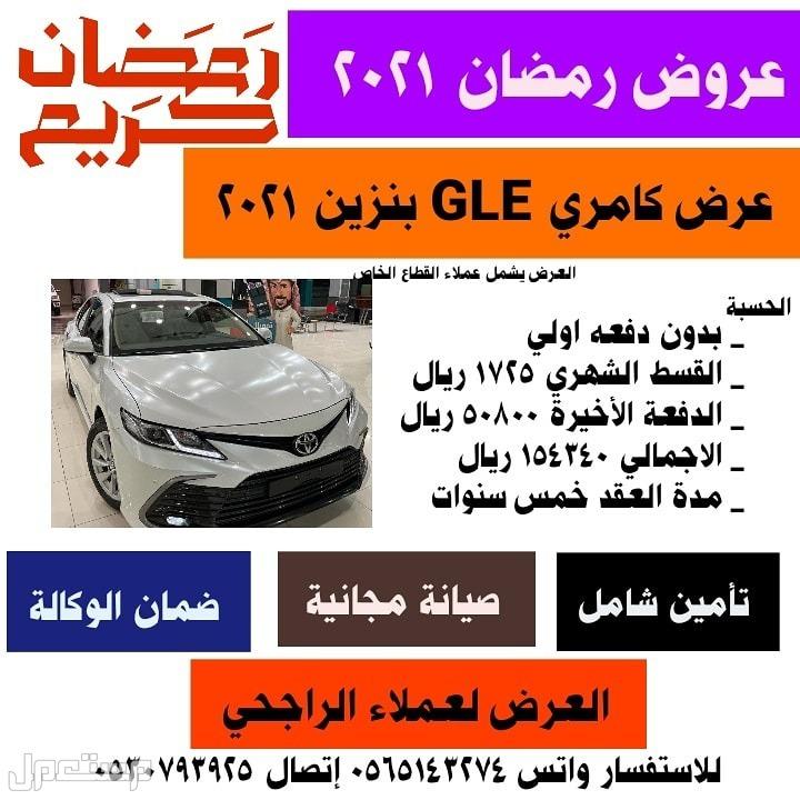 عروض رمضان علي جميع السيارات عرض كامري جي ال ايه بنزين