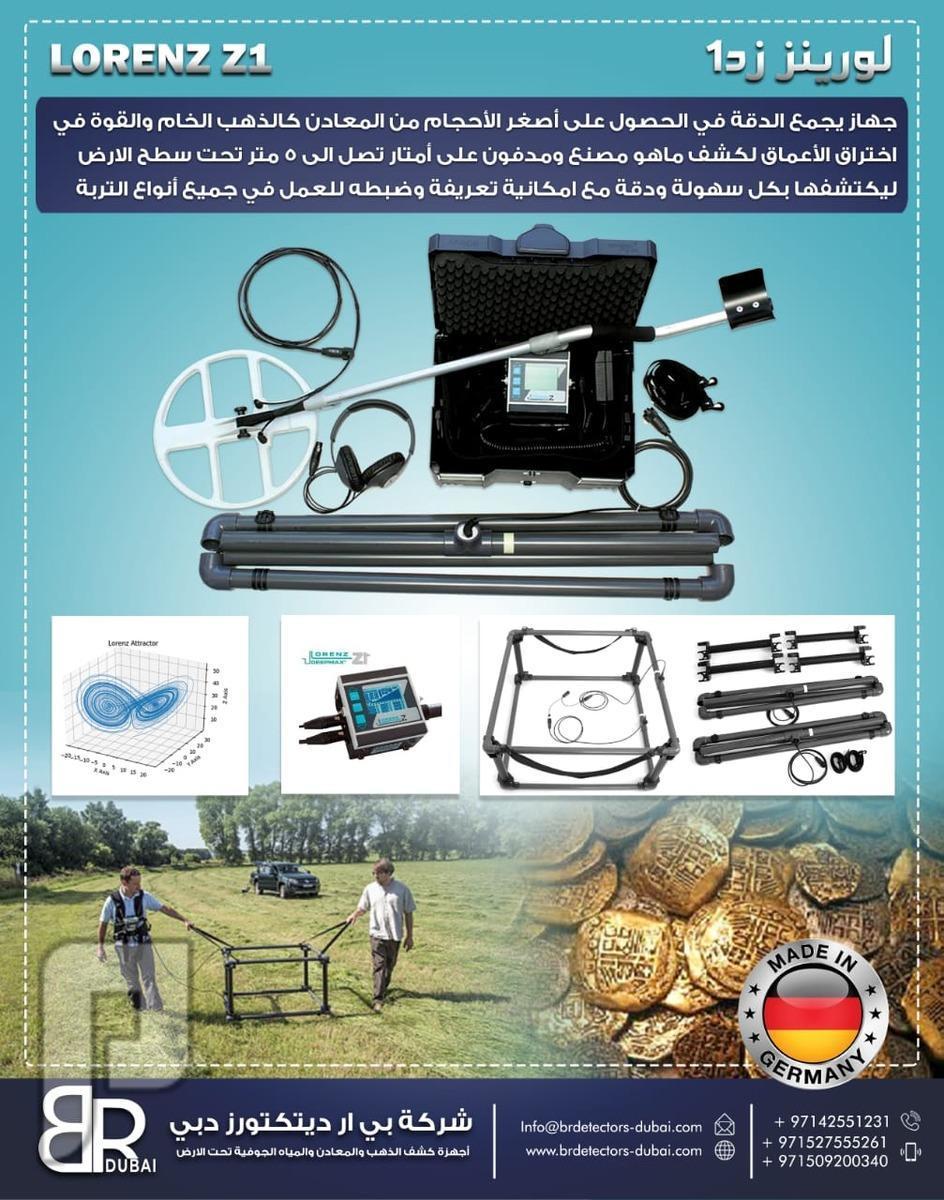 جهاز كشف الذهب الالماني الاصلي - اجهزة كشف الكنوز في السعودية