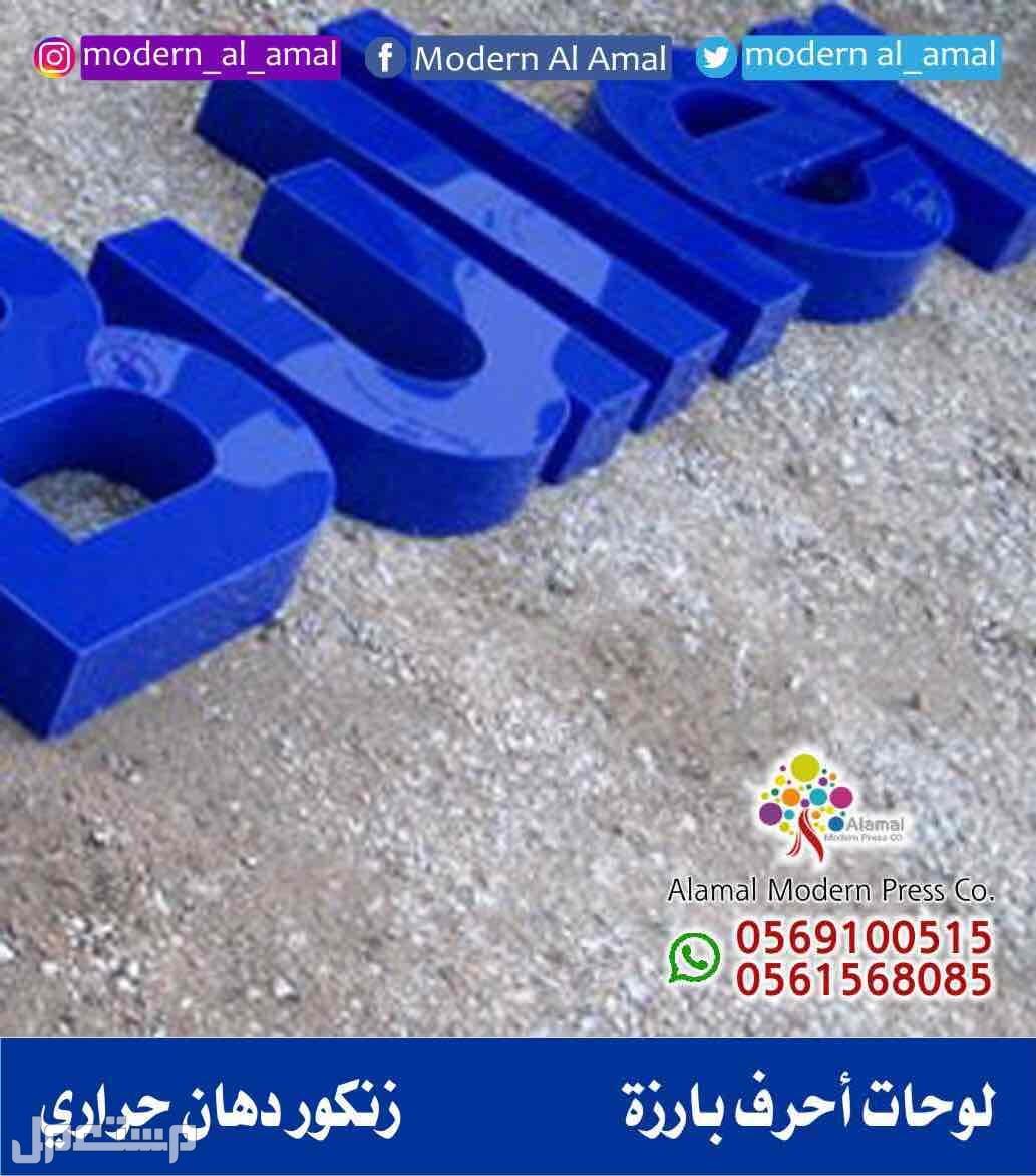 الرياض . شارع علي بن ابي طالب