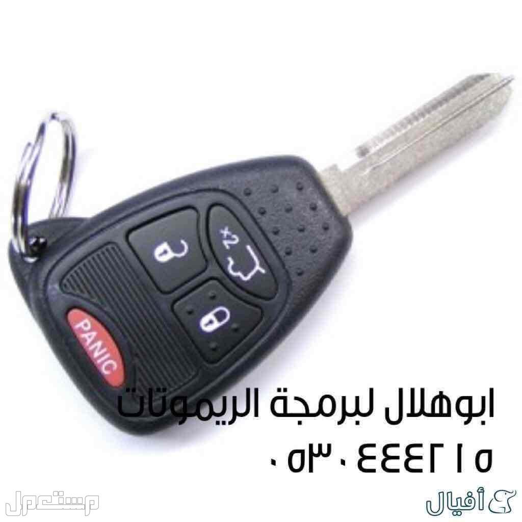 مفتاح وريموت