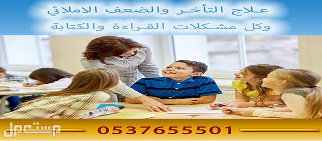 معلمة خصوصي تأسيس ومتابعة شمال الرياض,خصم 30%
