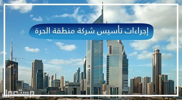 اسس شركة في دبي الامارات العربية المتحدة واحصل على إقامة مستثمر