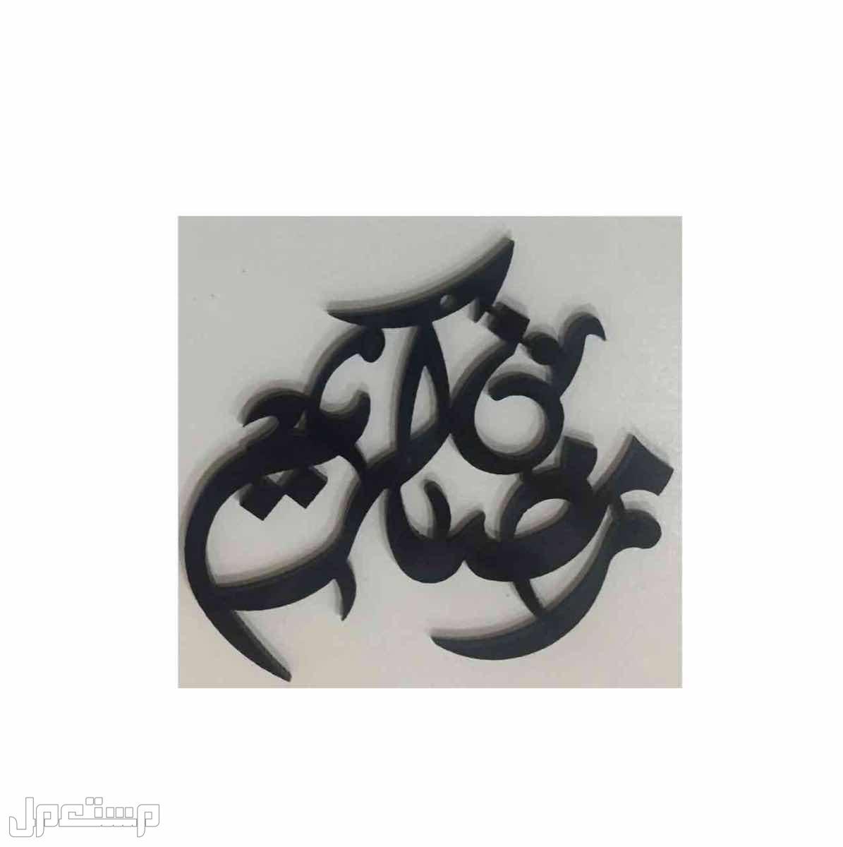 توزيعات رمضان كريم وشعار mbc