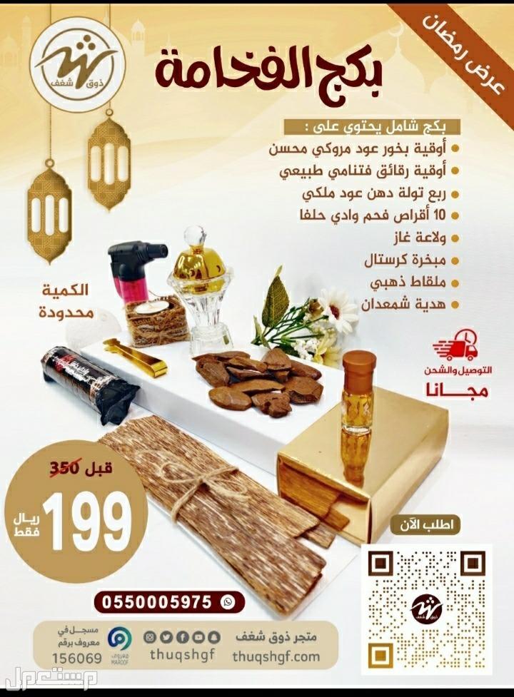 عرض خاص بمناسبة رمضان بكج الفخامة عرض رمضان