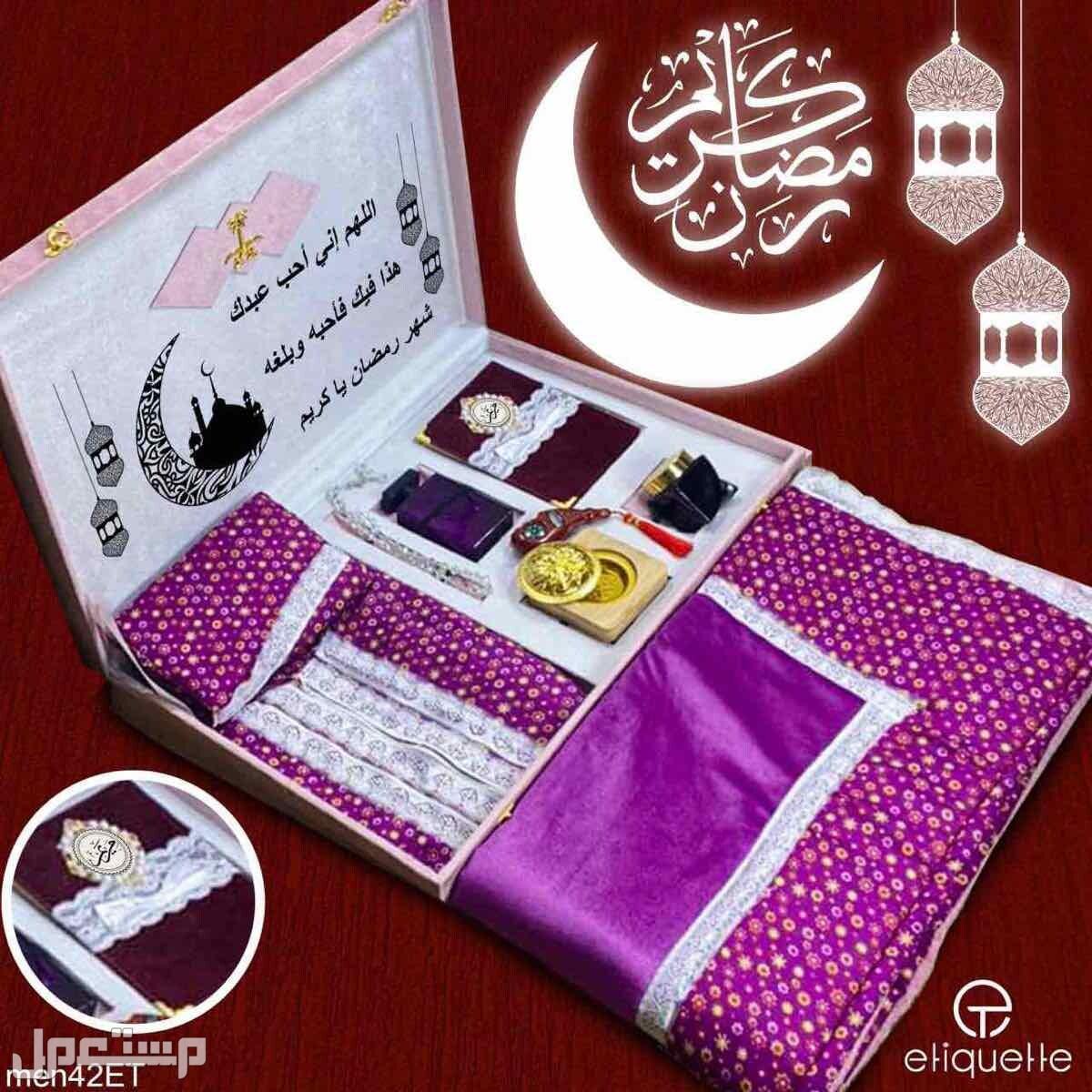 بوكس هدايا رمضاني نسائي سجاده شرشف صلاه المصحف الشريف مبخره عطر تصميم بطلب