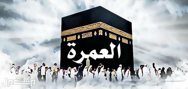 حجز عمرة او صلاة في مسجد الحرام