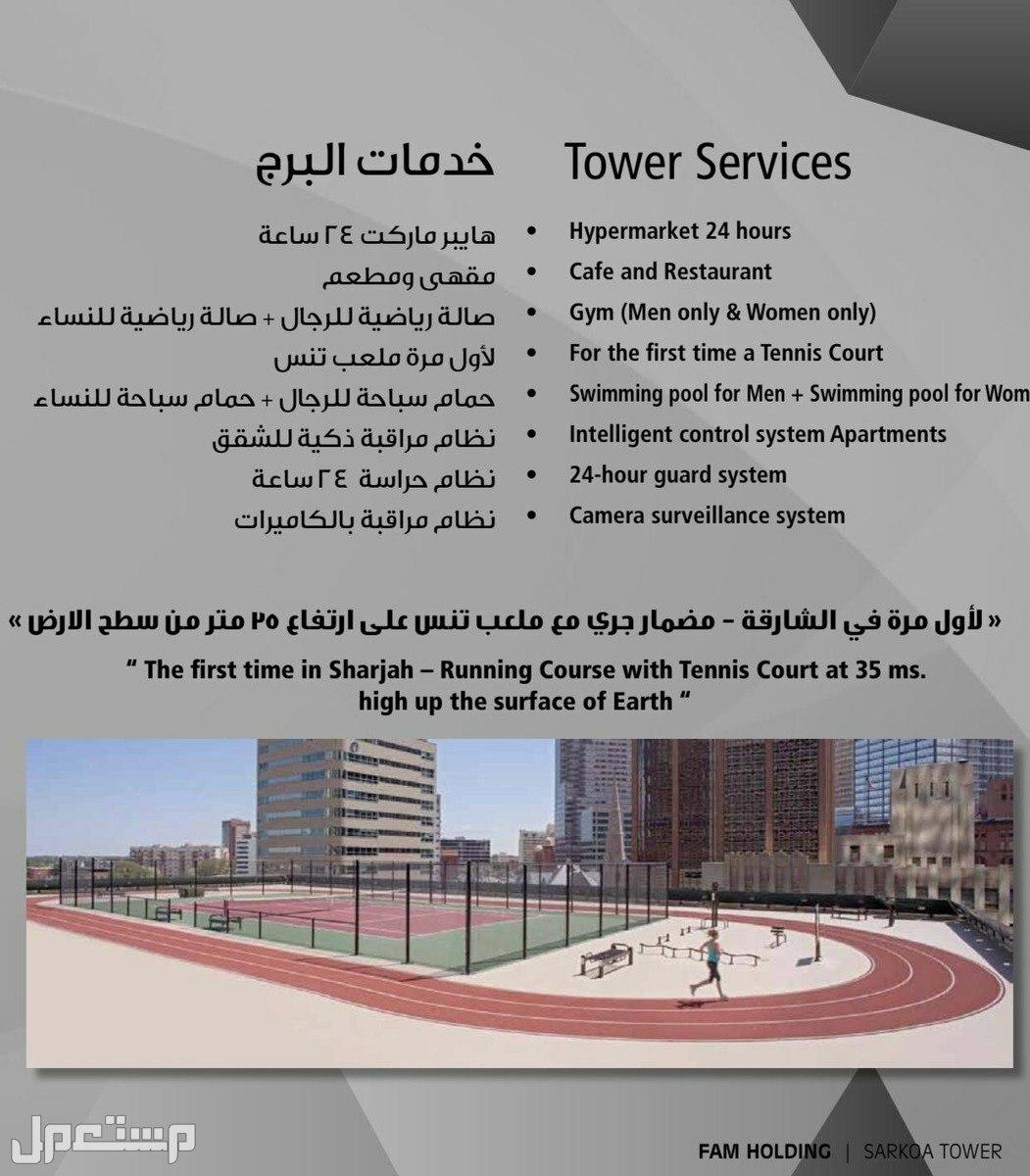 تملك الان في برج ساركوا اقساط على 10 سنوات بدون فوائد او التزامات خدمات البرج