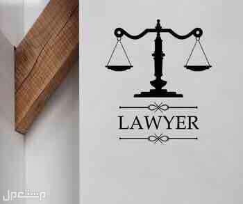 خدمات قانونية
