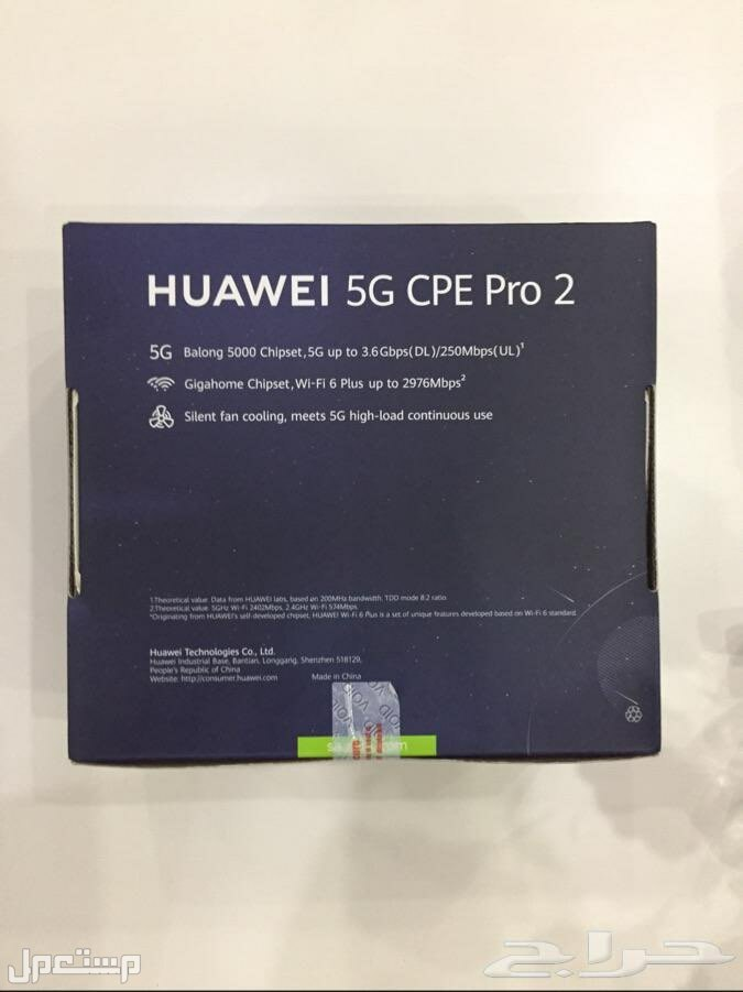 راوتر G5 CPE Pro2 هواوي للبيع