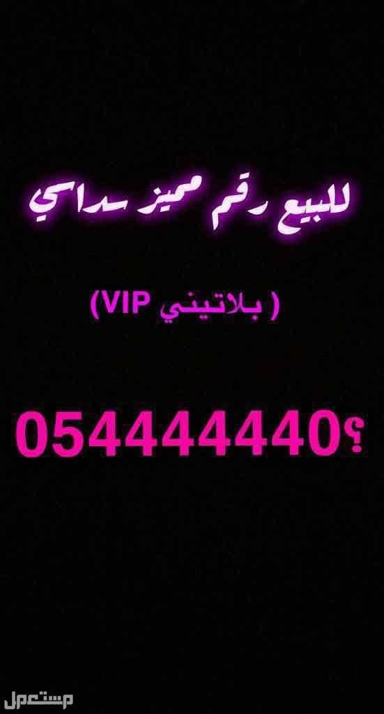 رقم مميز سداسي ( بلاتيني VIP ) للبيع