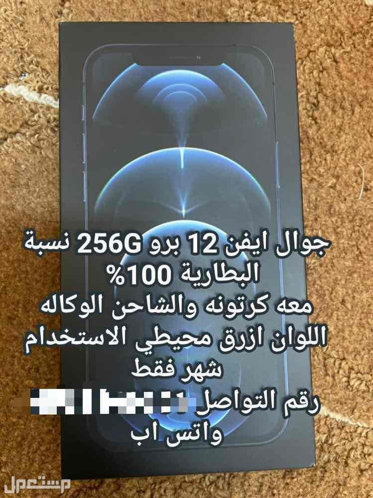 ايفون 12برو سعه 256 جديد استخدام شهر فقط