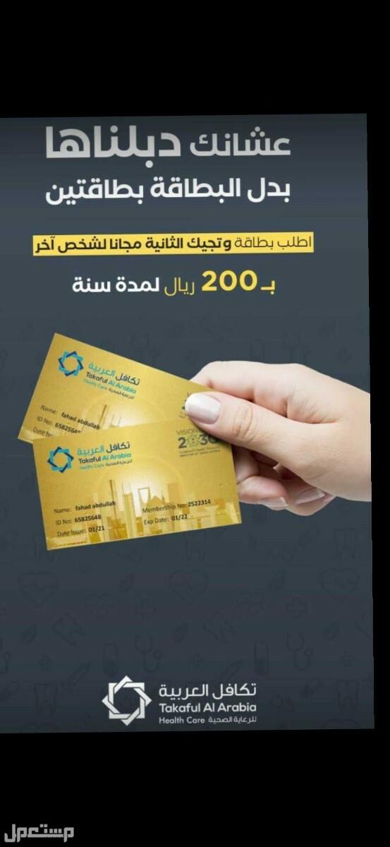 بطاقة للخصومات