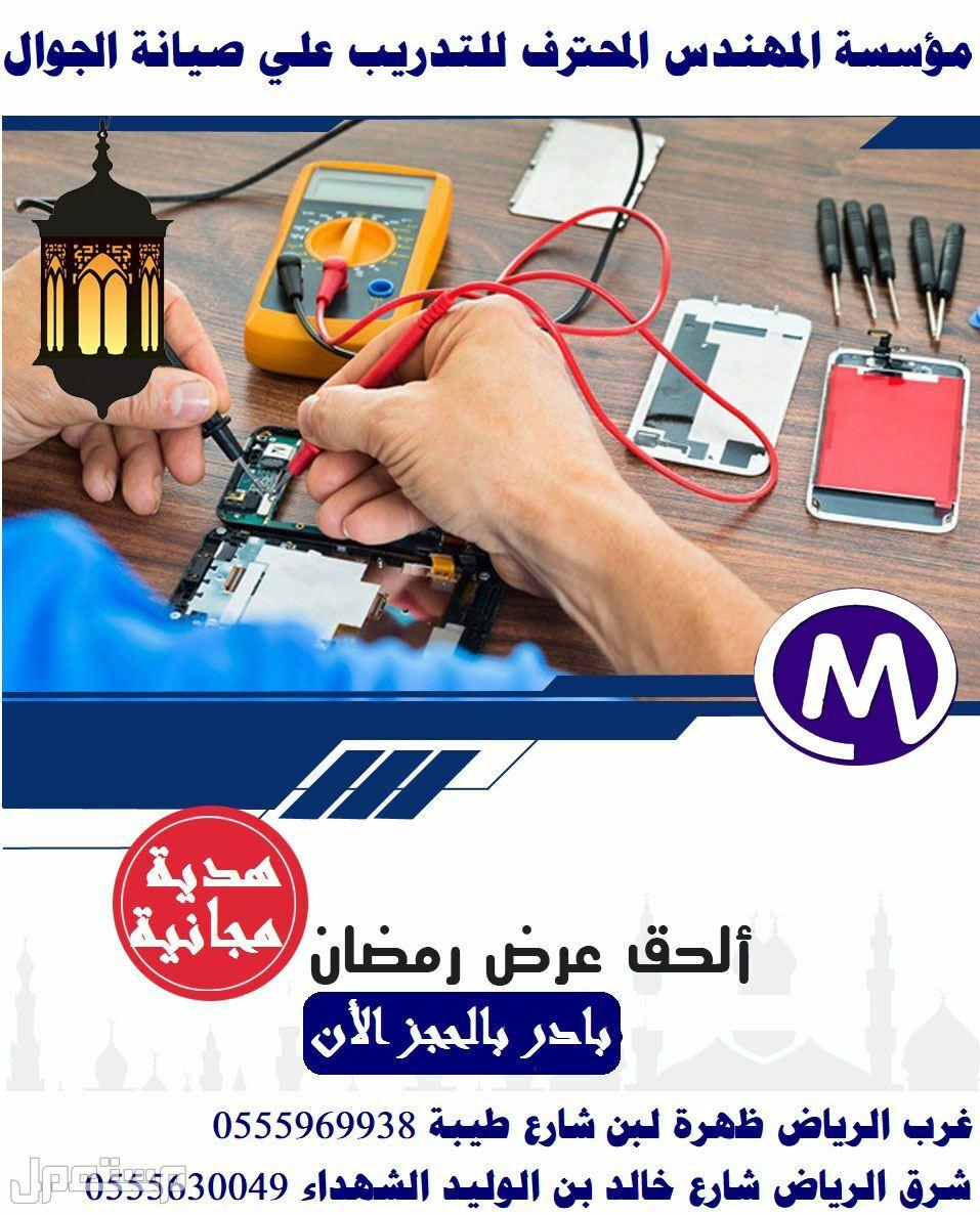 عروض  الشهر الكريم علي الدورة الاحترافية نقدم لك اكثر في رمضان