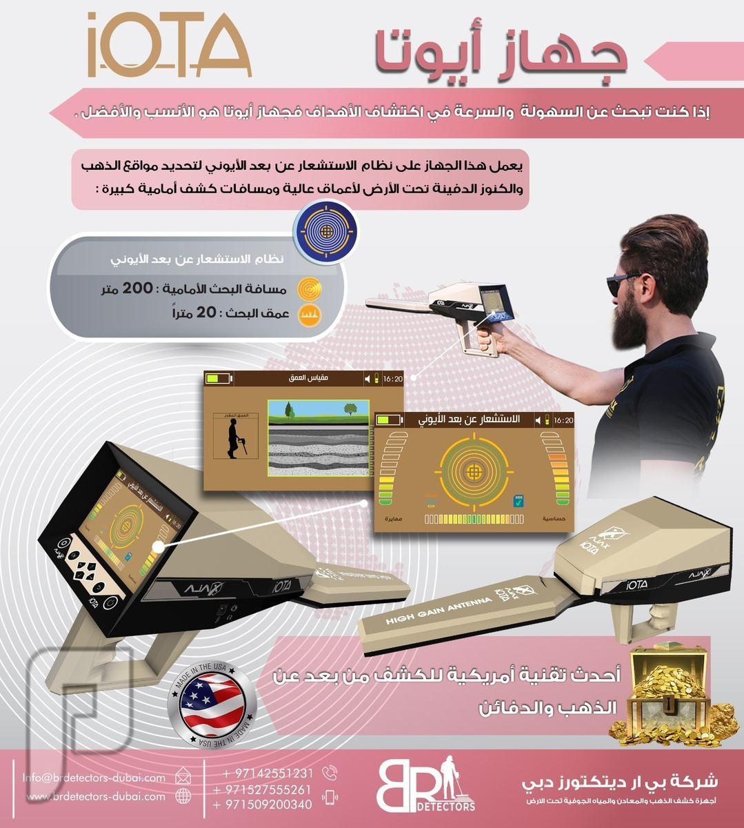 اجهزة كشف الذهب الامريكية ايوتا اجهزة كشف الذهب الامريكية ايوتا IOTA