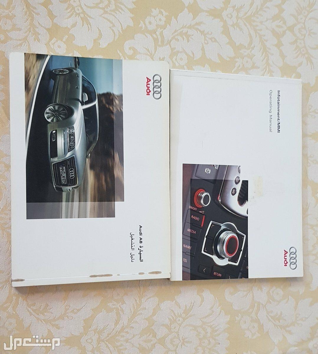 دليل سيارة اودي A8 وتلفون سيارة لا سلكي وريموت كنترول