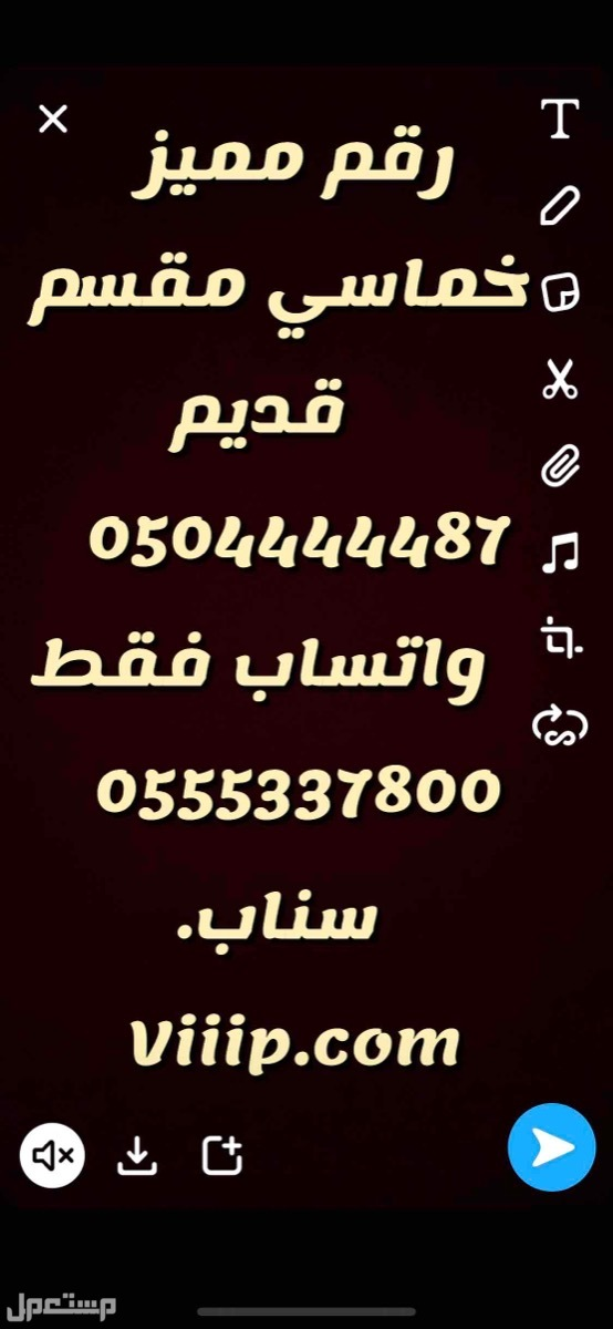 ارقام مميزه 7؟؟0557555 و 0555333 و 050000 و 05555 والمزيد