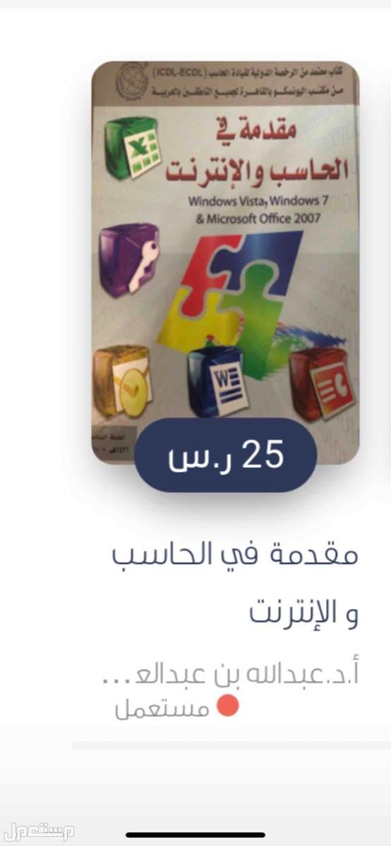 كتاب مقدمه في الحاسب والانترنت معتمد من الرخصه الدوليه لقياده الحاسب 25