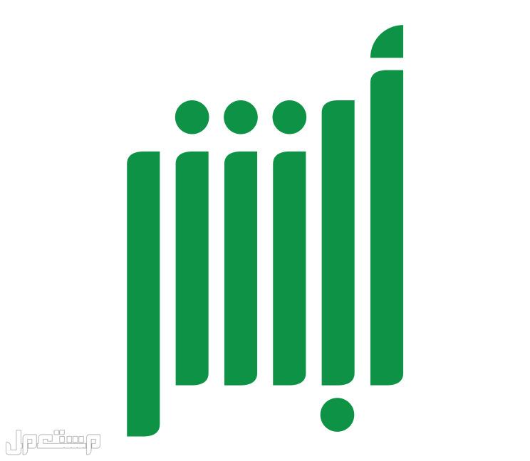 حجز عمرة او صلاة في مسجد الحرام تسجيل ابشر