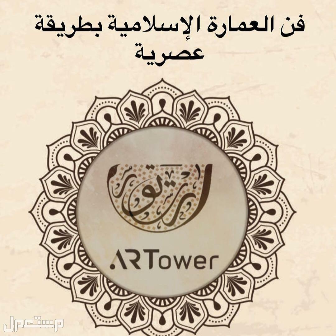 تملك الان في افضل مواقع الشارقة في موقع كامل الخدمات بين الشارقة ودبي ايقونة المشروع ( فن العمارة الاسلامية )
