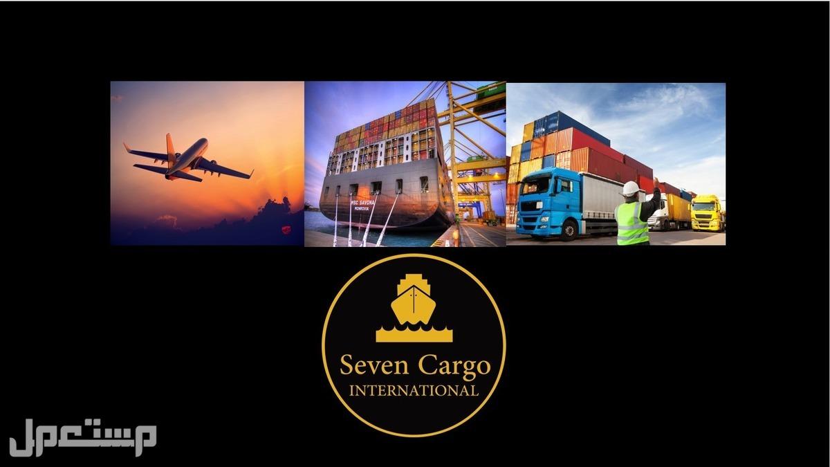 سبعة للشحن الدولي السريع