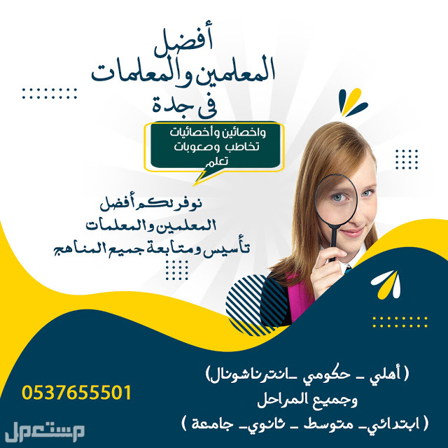 افضل معلمة تأسيس شمال الرياض , مع خصم 30%