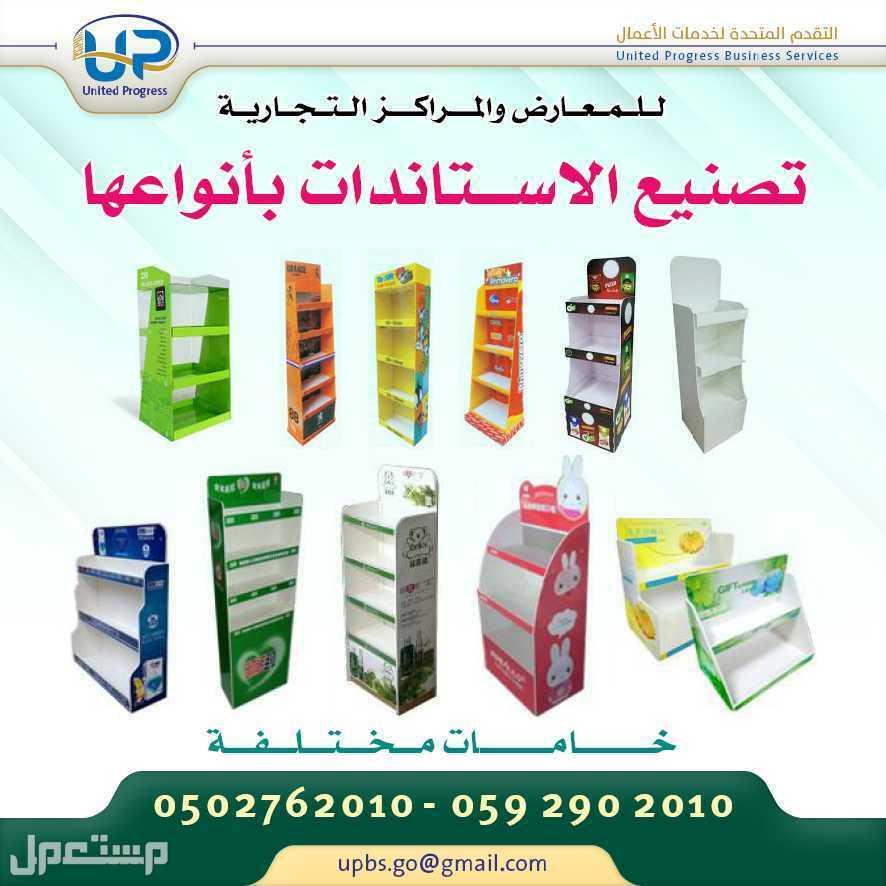 استاندات ورفوف المنتجات للمعارض والمراكز التجارية