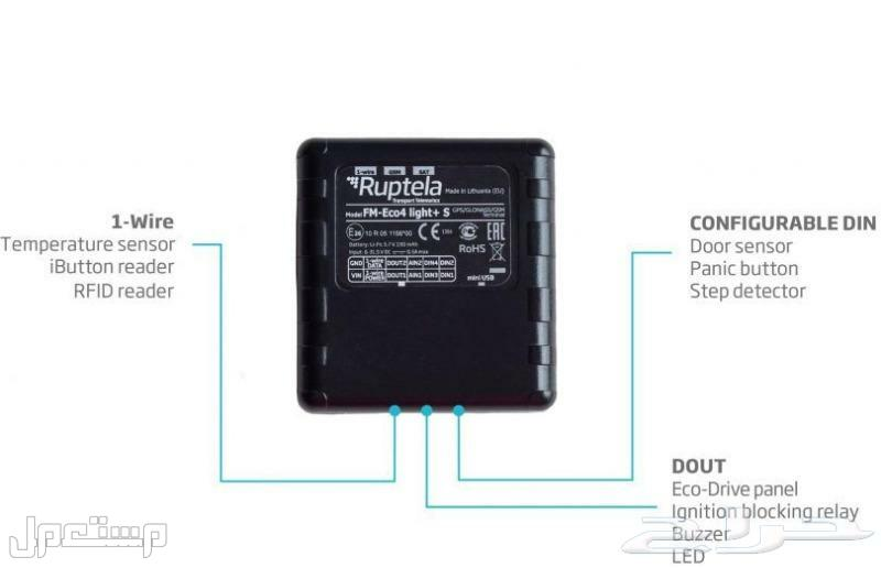 جهاز تتبع سيارات Model- Ruptela Eco light جهاز تتبع سيارات Model- Ruptela Eco light للتواصل 0552226075