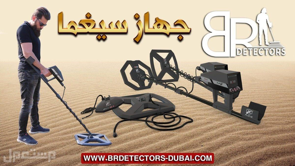 جهاز كشف الذهب في السعودية | احدث كاشفات الذهب والمعادن جهاز كشف الذهب في السعودية | احدث كاشفات الذهب والمعادن
