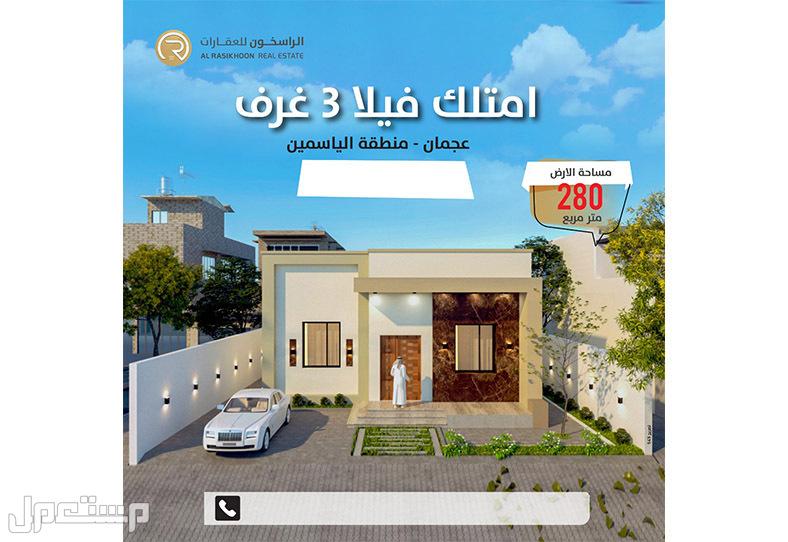 فلل سكنية مميزة فى الياسمين عجمان-تصميم عصري-تملك حر-بسعر مميز شامل الأرض