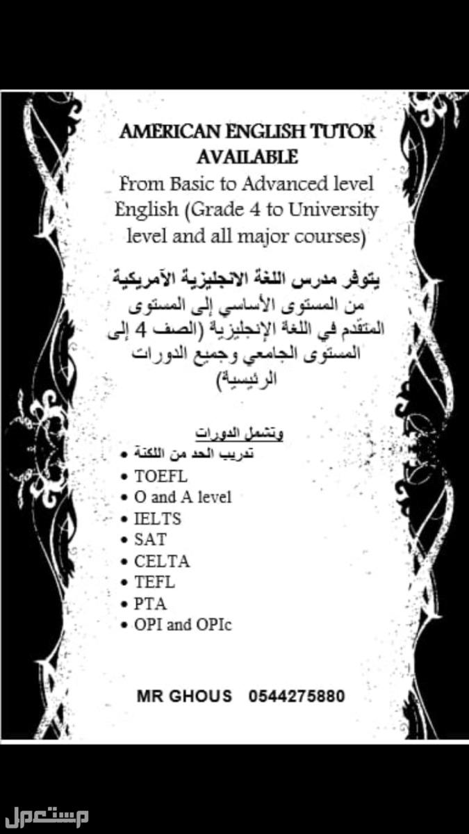 مدرس أمريكي متاح لفصول اللغة الإنجليزية. American Tutor available