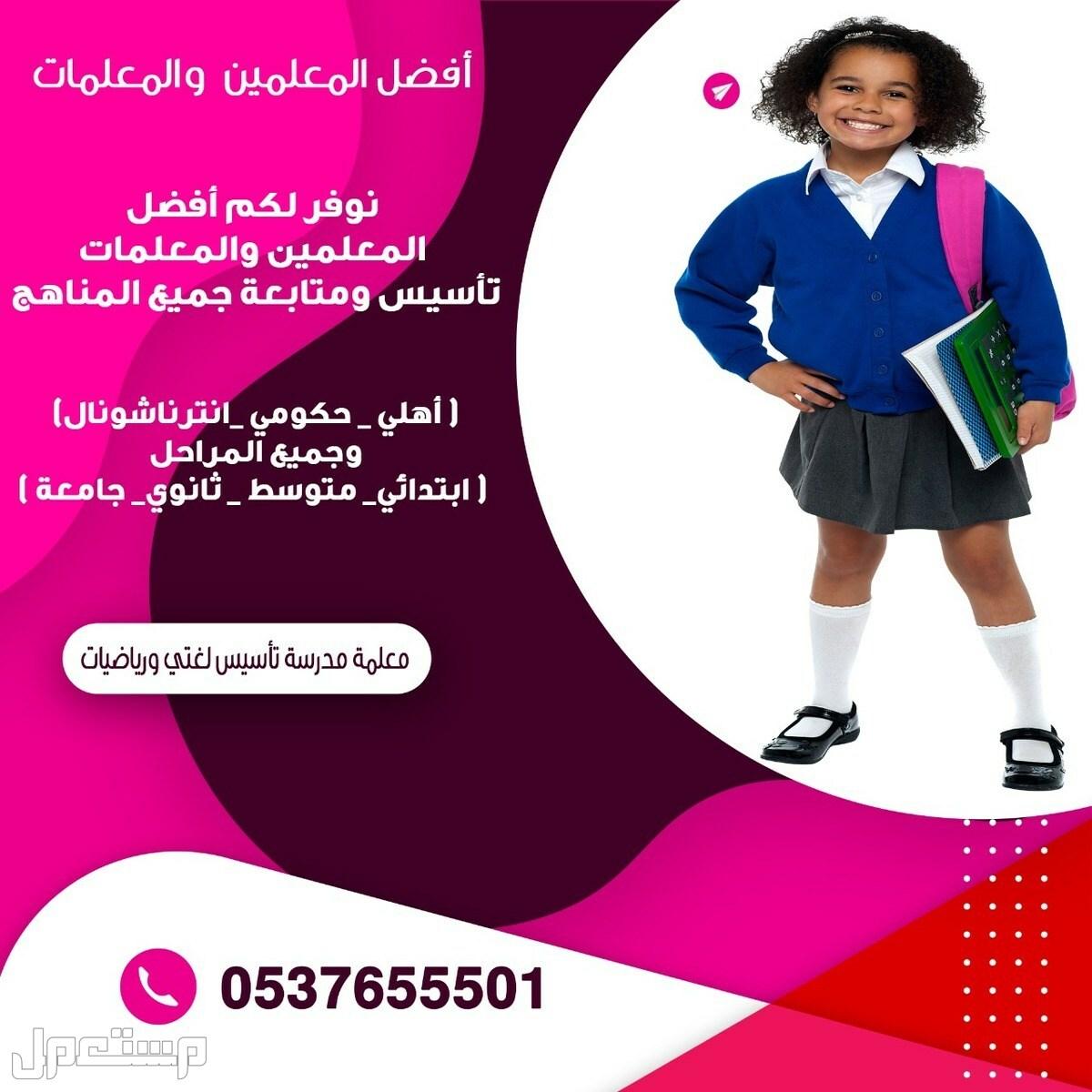 معلمة ومدرسة انجليزي بالدمام تجي للبيت معلمة ومدرسة انجليزي بالدمام تجي للبيت 0537655501