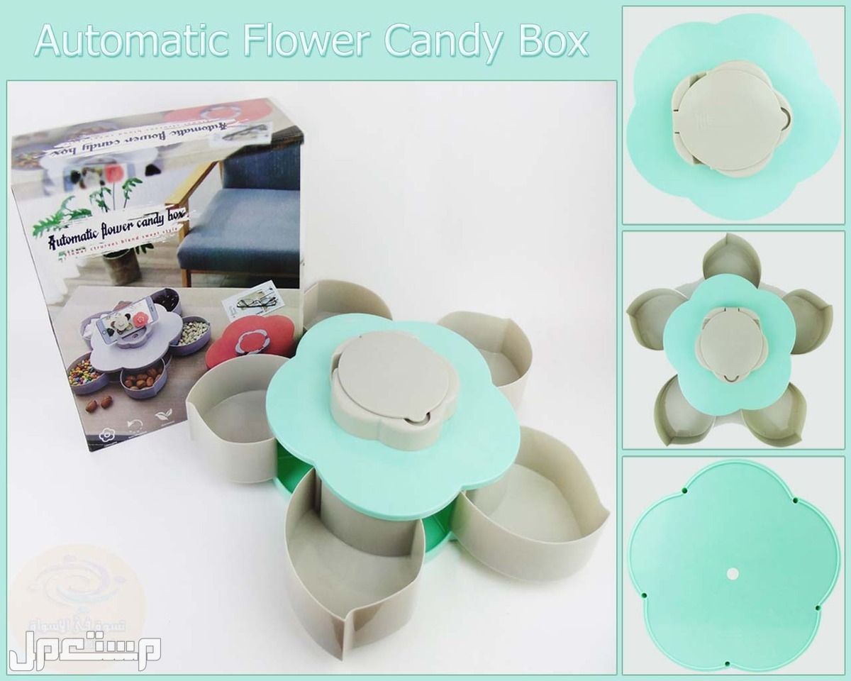علبة التسالى Automatic Flower Candy Box