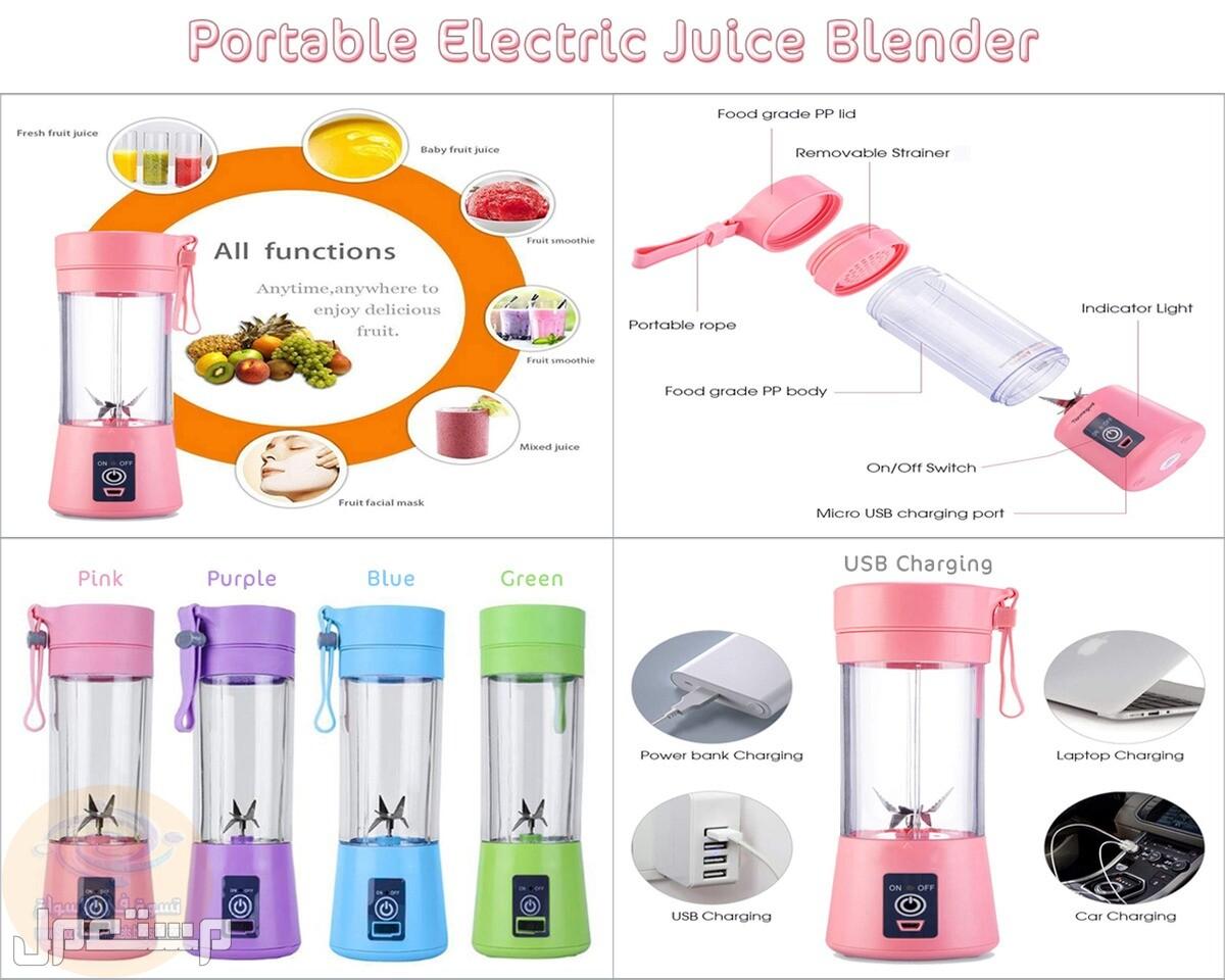 خلاط العصير المحمول Portable Electric Juice Blender