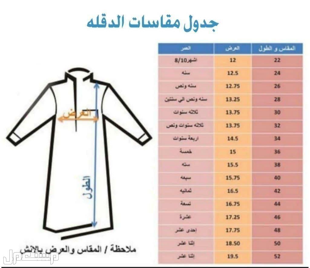 دقلة العيد# ميزي طفلك بملابس باسمه واسم من تحب