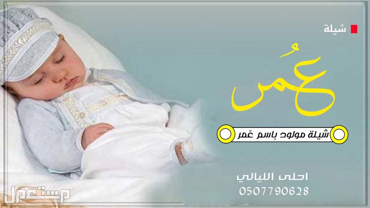 شيلة بشارة مولود باسم عمر حماسية
