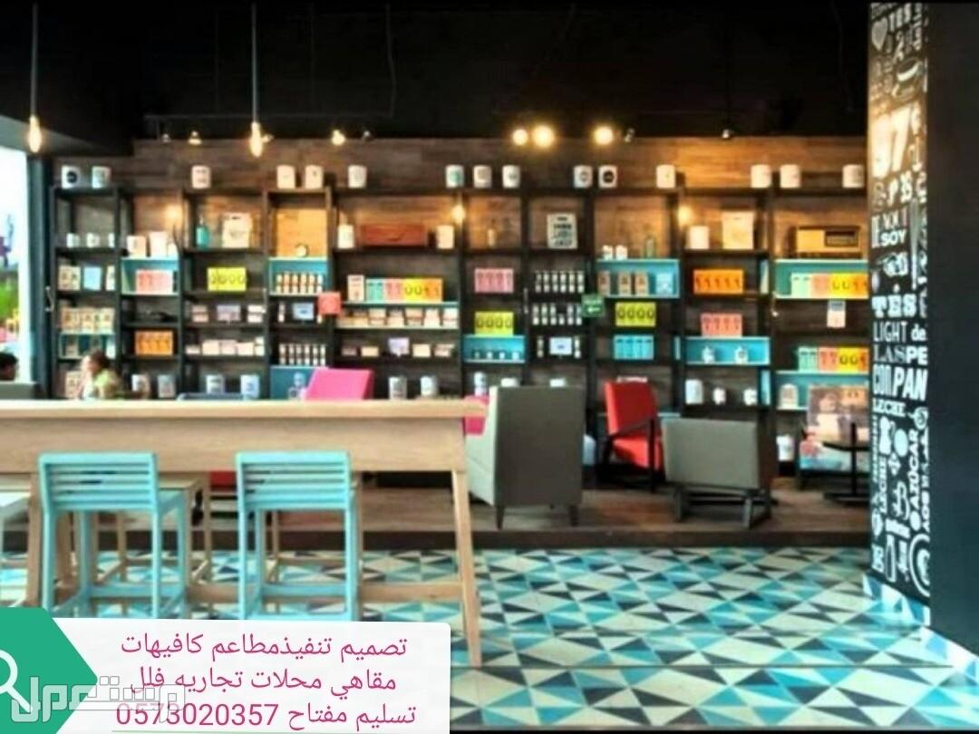 مقاول تجهيز مطاعم محلات تجاريه