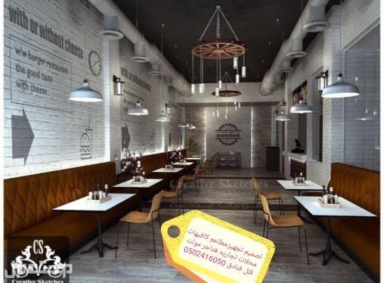 مقاول تجهيز المطاعم المحلات تجاريه