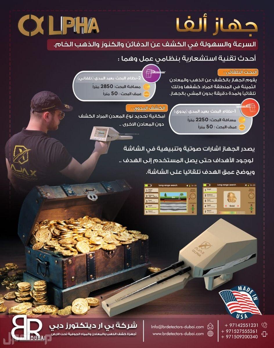 اجهزة كشف الذهب في السعودية | شركة بي ار ديتكتور دبي اجهزة كشف الذهب في السعودية | شركة بي ار ديتكتور دبي