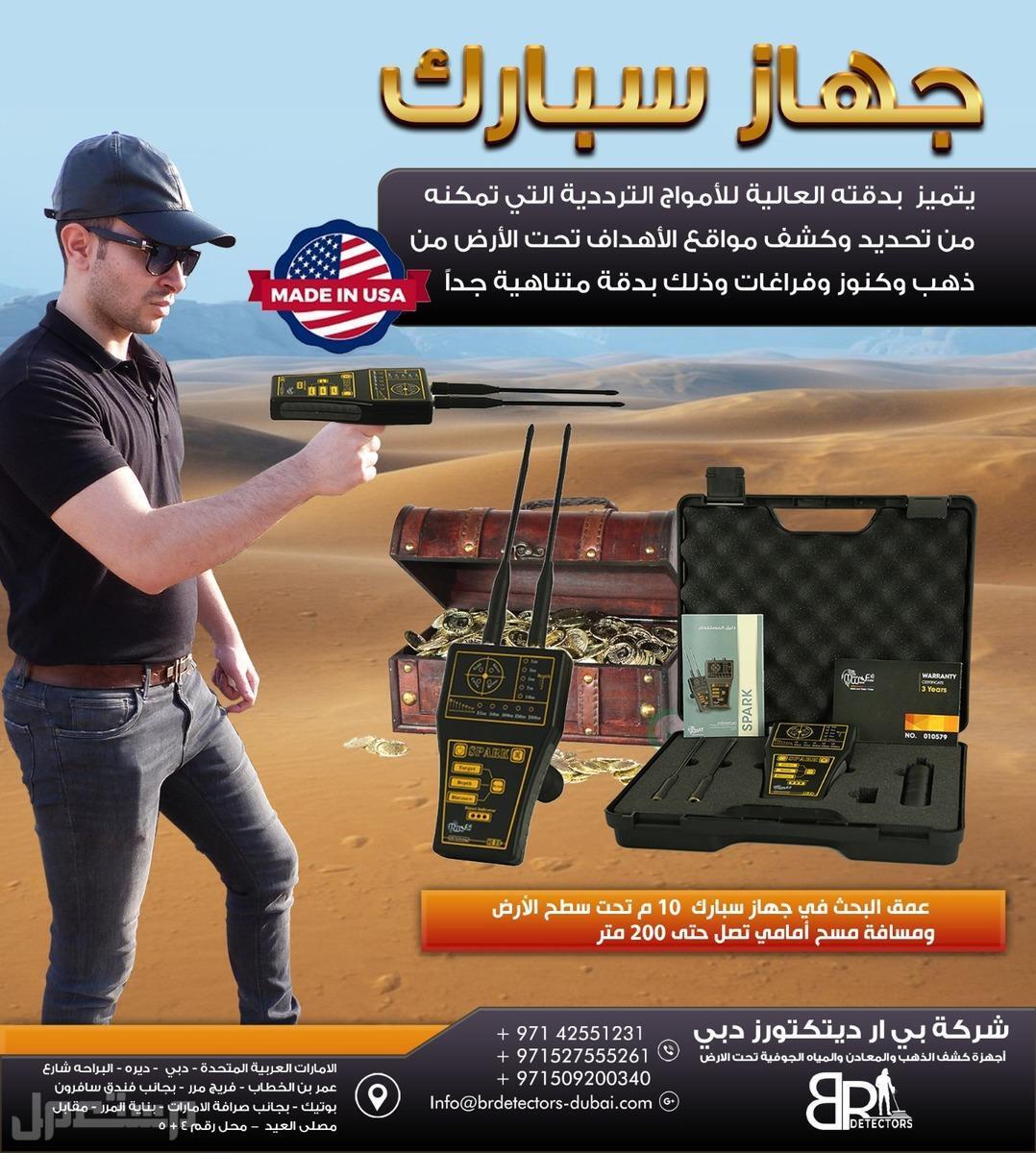 جهاز كشف الذهب في العراق سبارك SPARK جهاز كشف الذهب في العراق سبارك SPARK