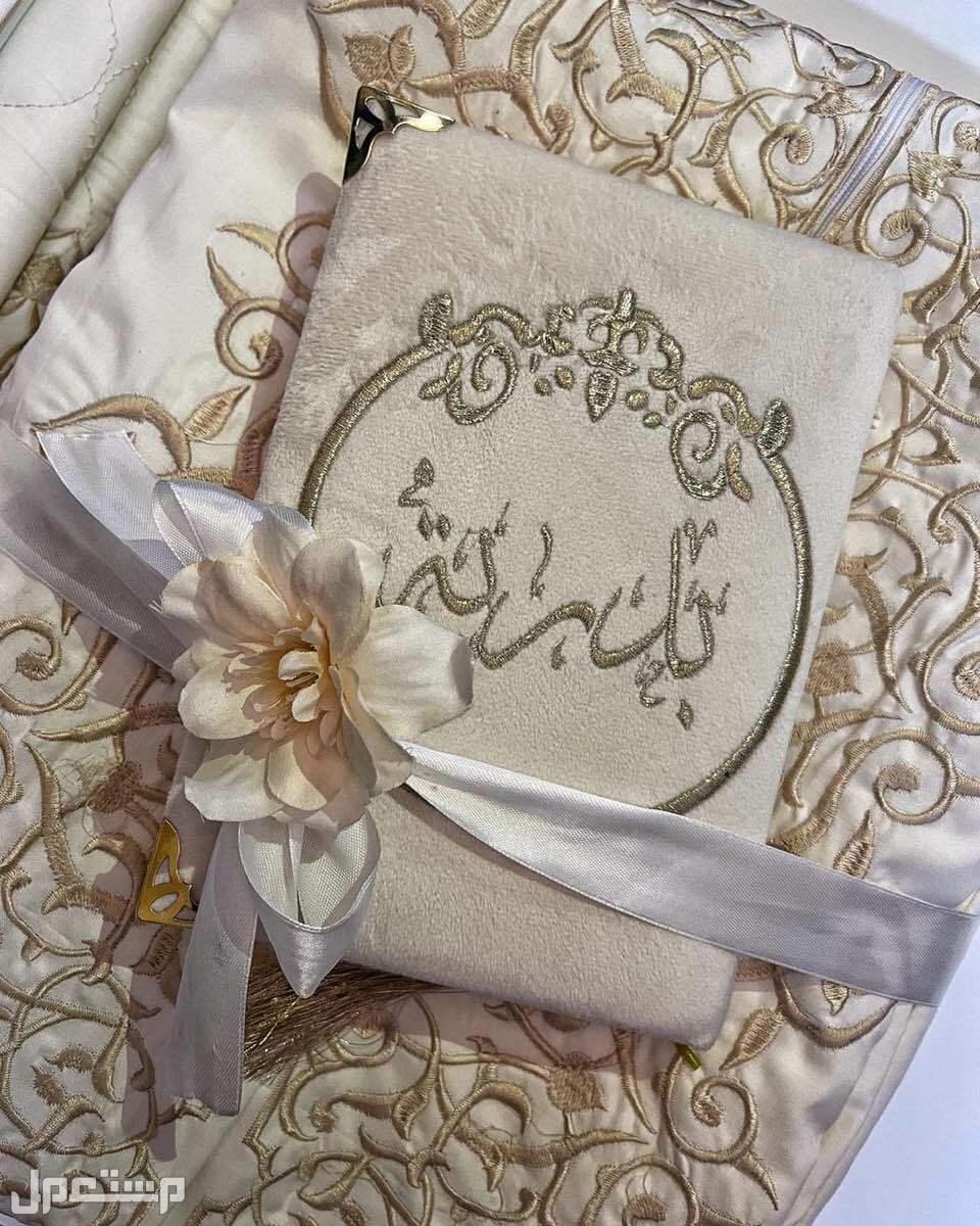 هدايا واطقم مصاحف وشراشف صلاه