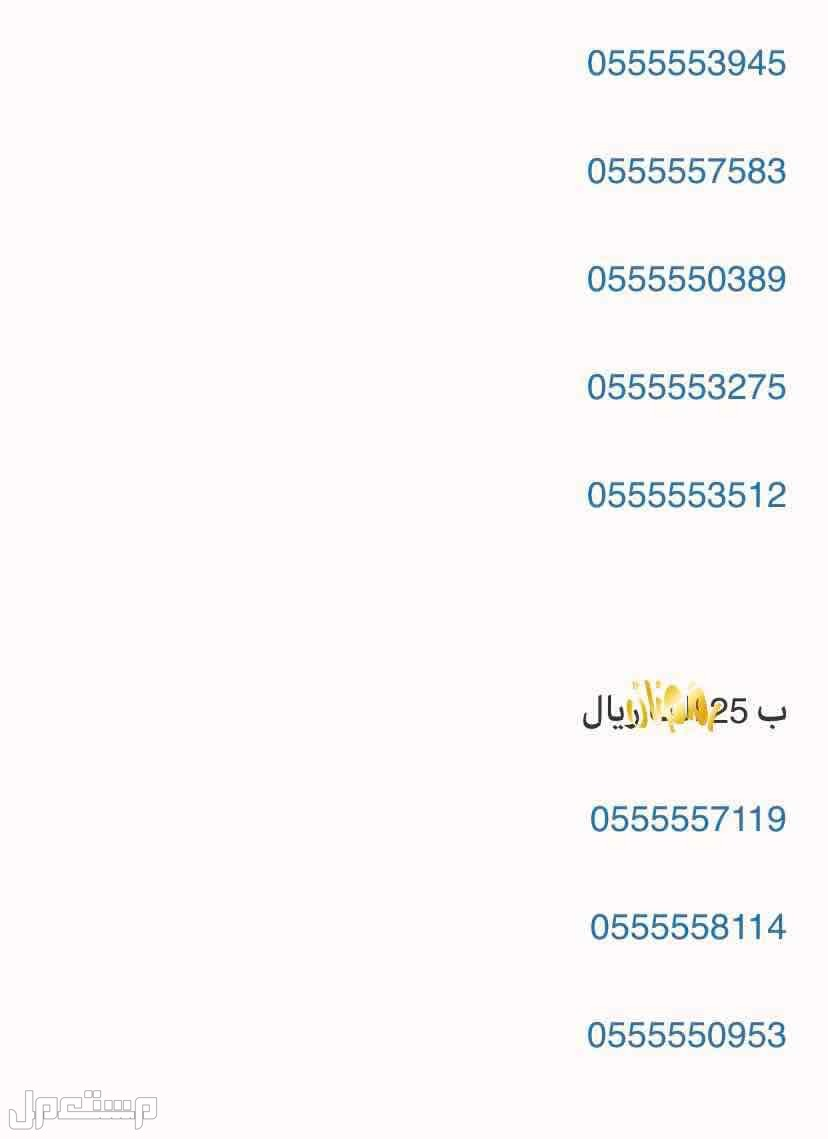 ارقام خمسات 0508437802 اتصال وواتساب قبل نفاذ الكميه