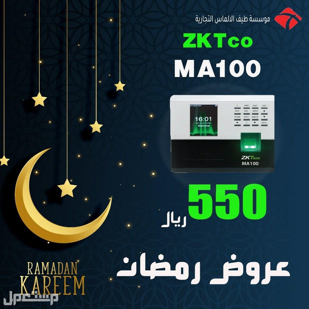 عرض رمضان على جهاز بصمة الحضور و الانصراف