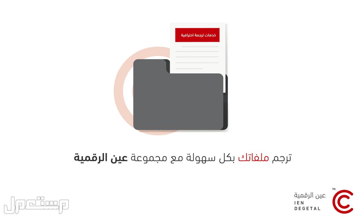 خصم 50 % على خدمات الترجمة بمناسبة شهر الخير