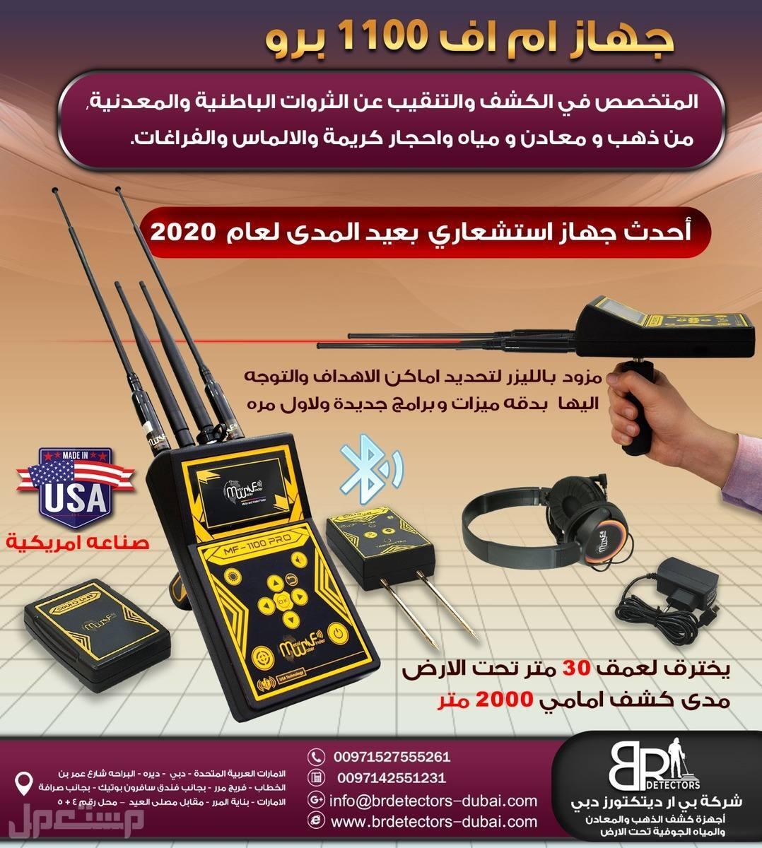 جهاز كشف الذهب الحديث 2020 - MF 1100 PRO جهاز كشف الذهب الحديث 2020 - MF 1100 PRO
