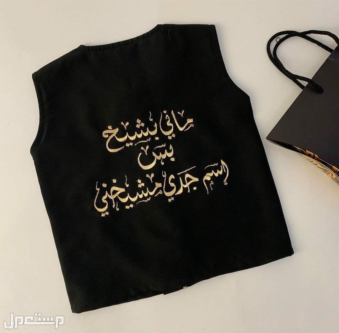 سديري ولادي بالاسم تطريز عالي الجوده# توصيل لجميع المدن