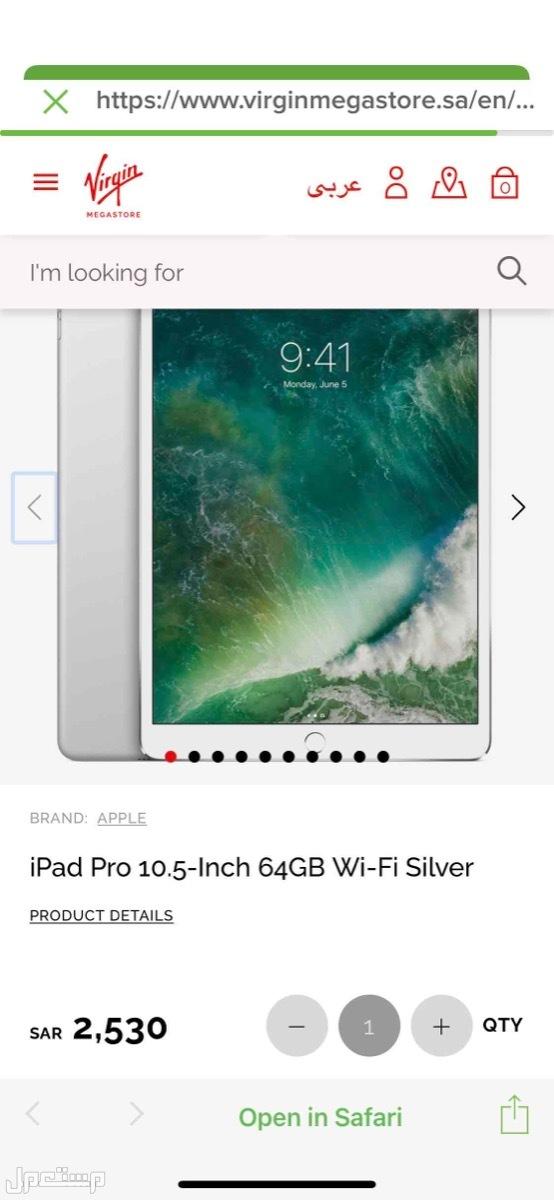 ايباد برو I pad pro 10.5 سعر الايباد الان
