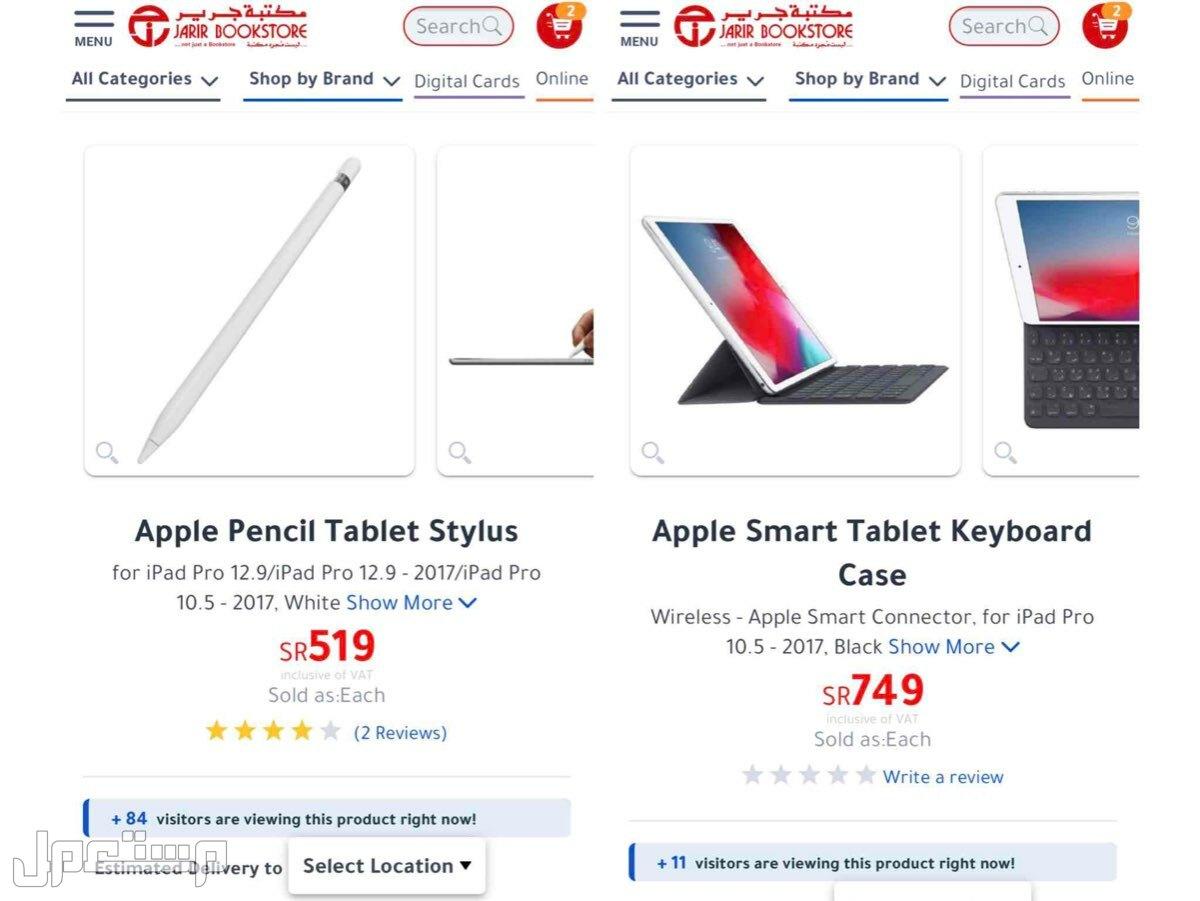 ايباد برو I pad pro 10.5 سعر الكيبورد والقلم  الان