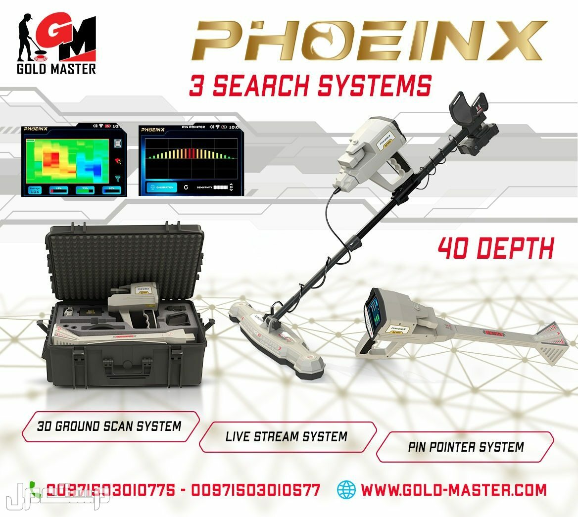جهاز كشف الذهب التصويري الجديد فينيكس | اجهزة كشف الذهب فى السعودية جهاز كشف الذهب فينيكس