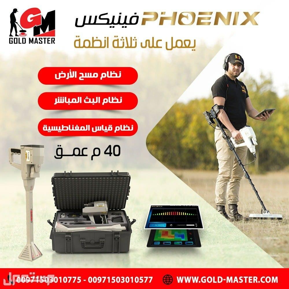جهاز كشف الذهب التصويري الجديد فينيكس | اجهزة كشف الذهب فى السعودية